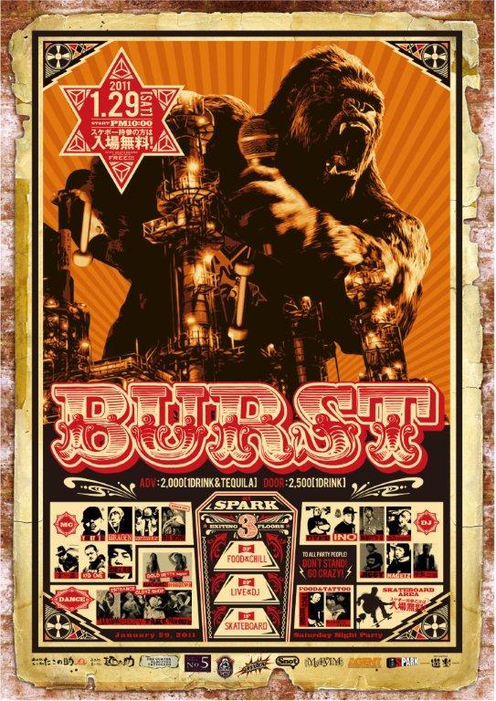 burstポスター-2 (2)