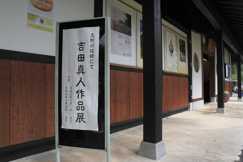 yoshidamasato002.jpg