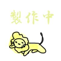 コンジキ3