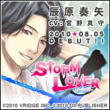 STORM LOVERバナー2