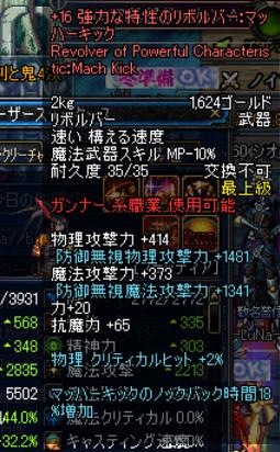 2次リボ+16