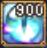 900個!