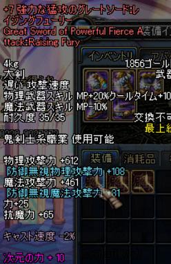 猛攻血柱+7