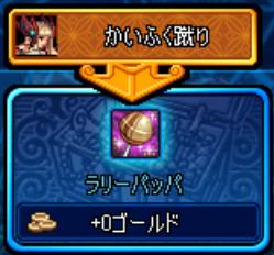 ぱっぱらりー!