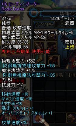 武器+10=