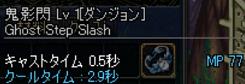 猛攻刀+上+シャド7セット=2.9秒