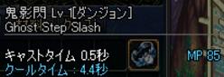 猛攻刀+シャド8セット=4.4秒
