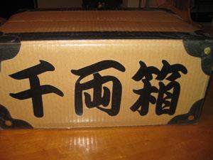 senryoubako091212.jpg