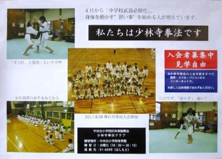 20120401_入会者募集01