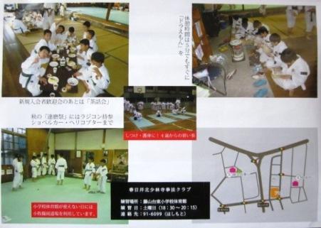 20120401_入会者募集02