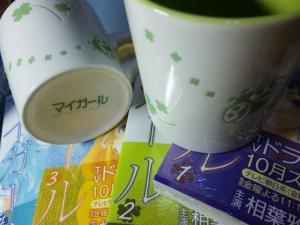 091214マイガールカップ