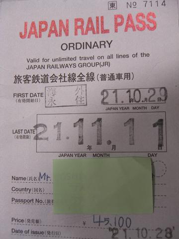 JRパス2