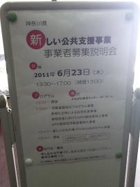 説明会のポスター