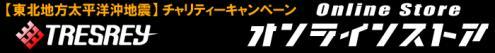Store_Top_201103.jpg