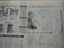 110107_Judithさん紹介記事