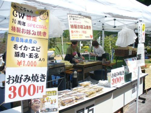 okonomi.jpg