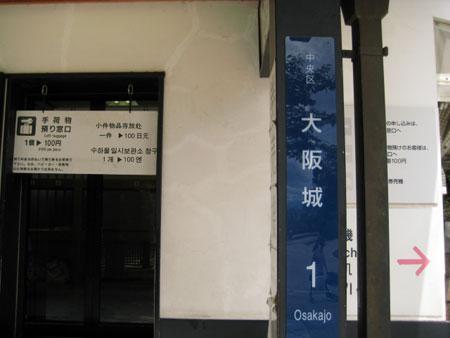 住所が大阪城 すてき