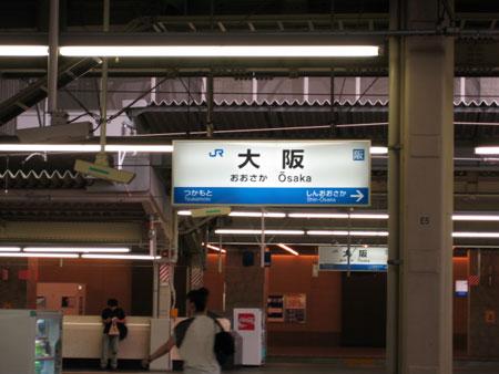 あさぎin大阪駅