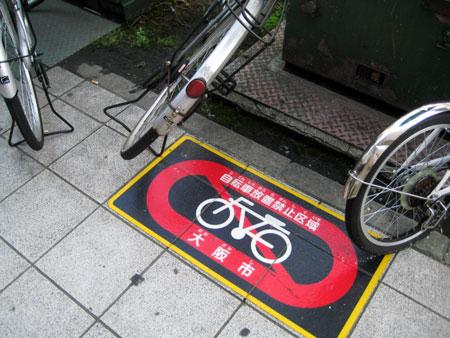 余裕で違法駐輪