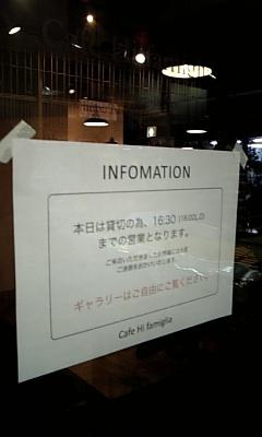 三鷹駅 Cafe Hi Famiglia