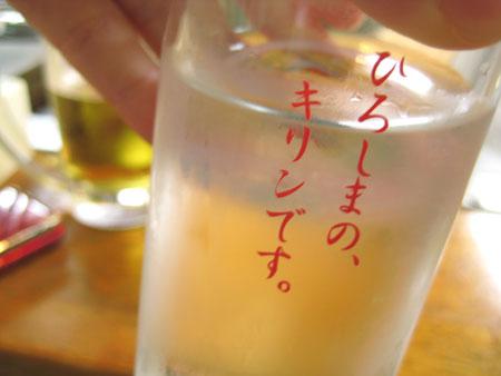 お冷グラス