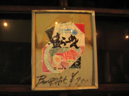 サッポロ一番塩ラーメンがおすすめ 700円 高ぇ!w