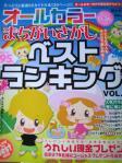 「オールカラーまちがいさがしベストランキング Vol.1」