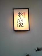 maturokuya2.jpg