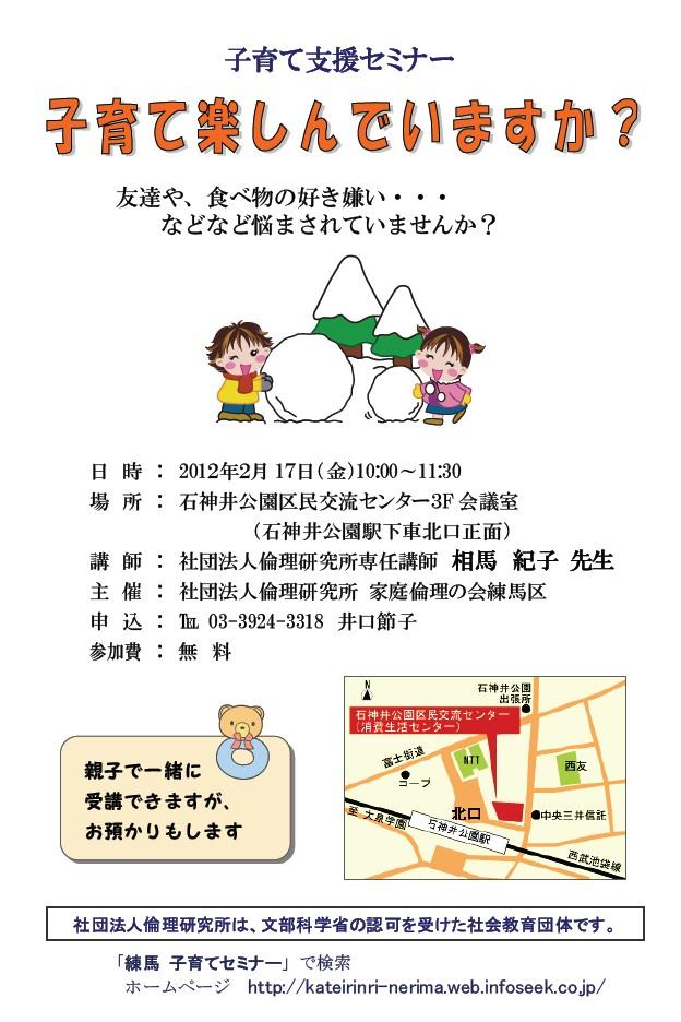 子育て支援セミナーチラシ120217