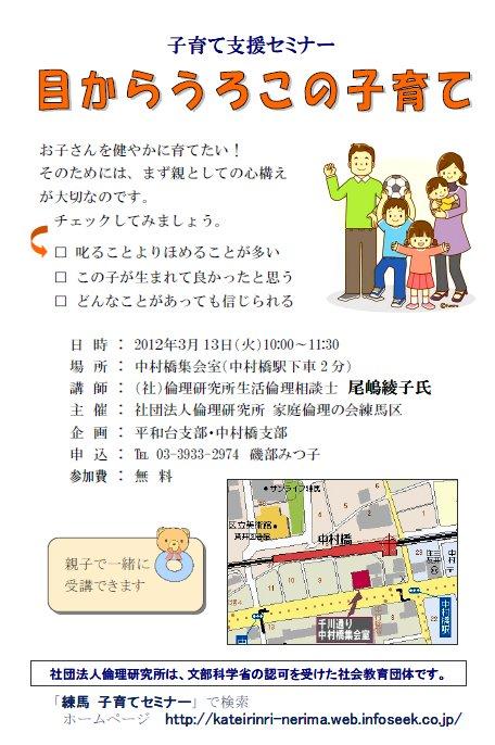 子育てセミナー20120314