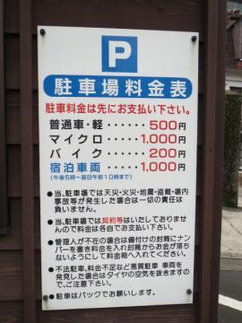 お店の近くの駐車場。地獄より怖い、不法駐車!!