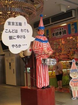 太郎さん!東京オリンピック、楽しみね♪