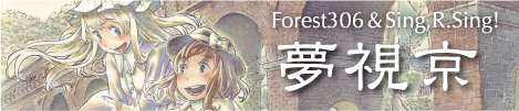 forest306 & Sing, R. Sing! / 夢視京