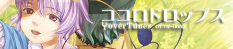 overTuner / ココロドロップス