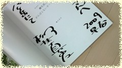 本のサイン