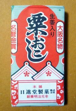 awaokoshi.jpg
