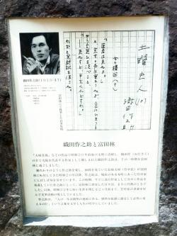 sakunosuke.jpg