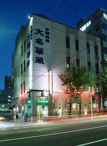 大名華風 福寿飯店