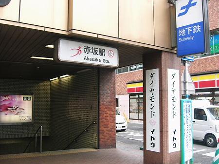 地下鉄赤坂駅 ②番出口