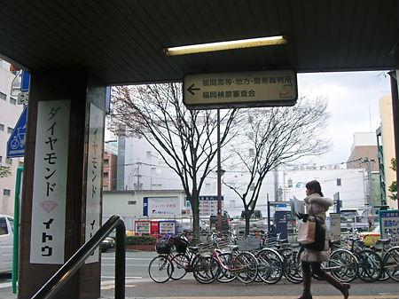 地下鉄赤坂駅2番出口