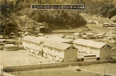 吾桑小学校落成記念写真