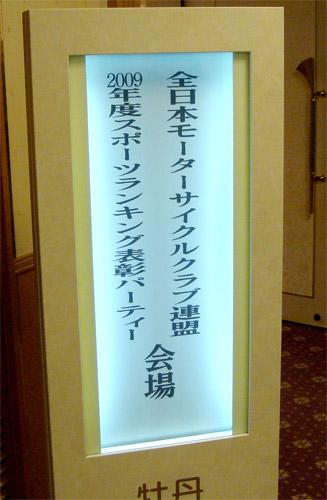 20100212-看板