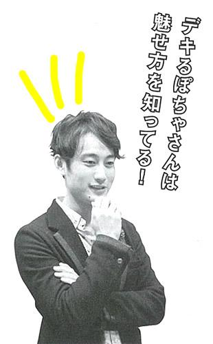 20100216anan北川さん