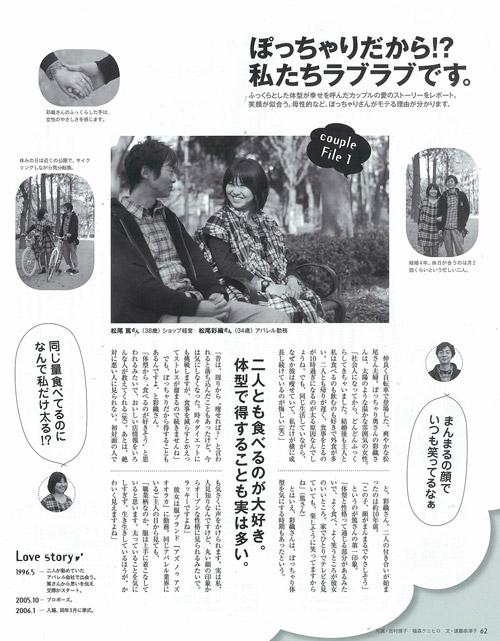 20100216anan北条さん誌