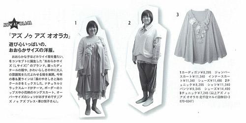 20100216anan岡部さん