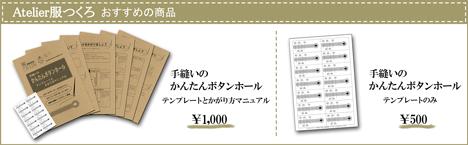 バナー広告(おすすめの商品