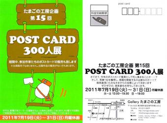 POSTCARD 300人展