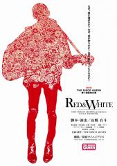 RED & WHITE チラシ表