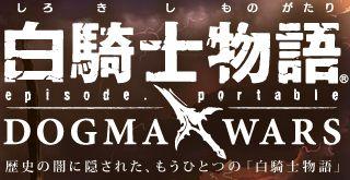白騎士物語 -epsode.portable- ドグマ・ウォーズ<br />