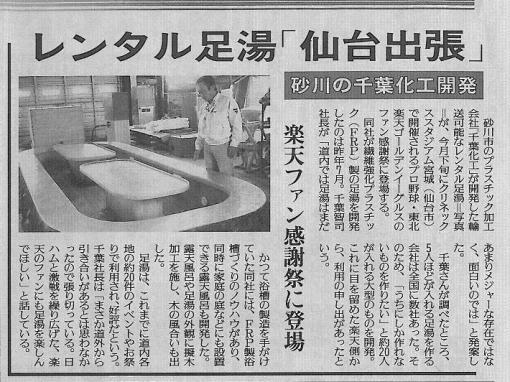 091103読売新聞